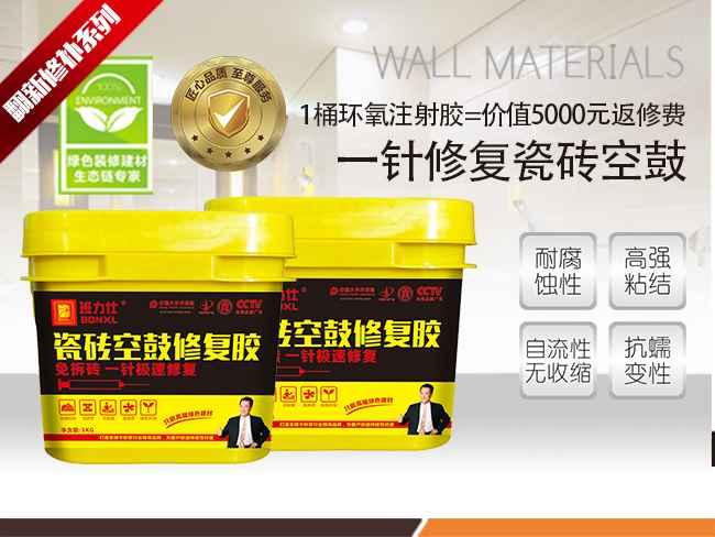 班力仕空鼓修复胶 环氧注射胶瓷砖加固胶填充